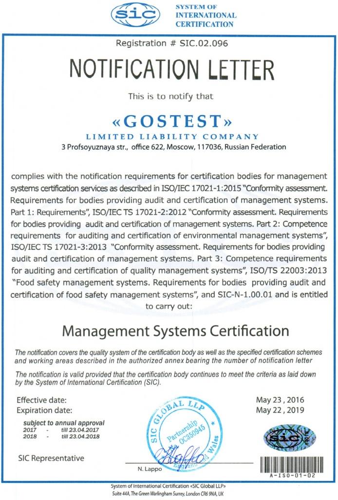 Что такое сертификация компании сертификат соответствия на шнуры марки шввп по гост 7399-97