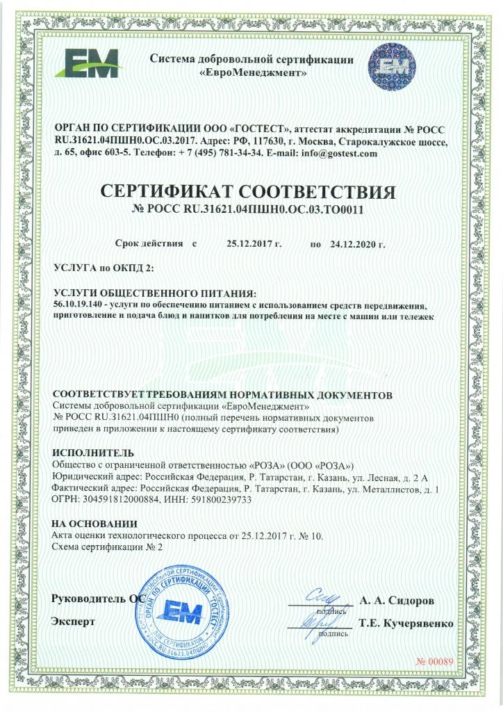 Сертификация технологического процесса тексты шуточных сертификатов для гостей