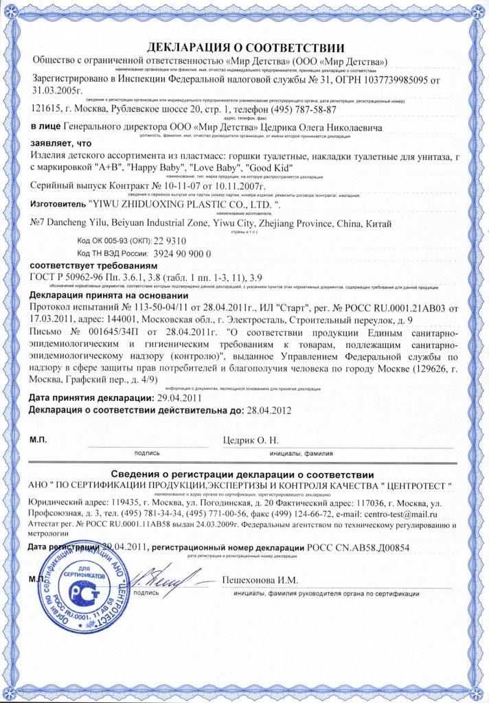 бланки декларации о соответствии