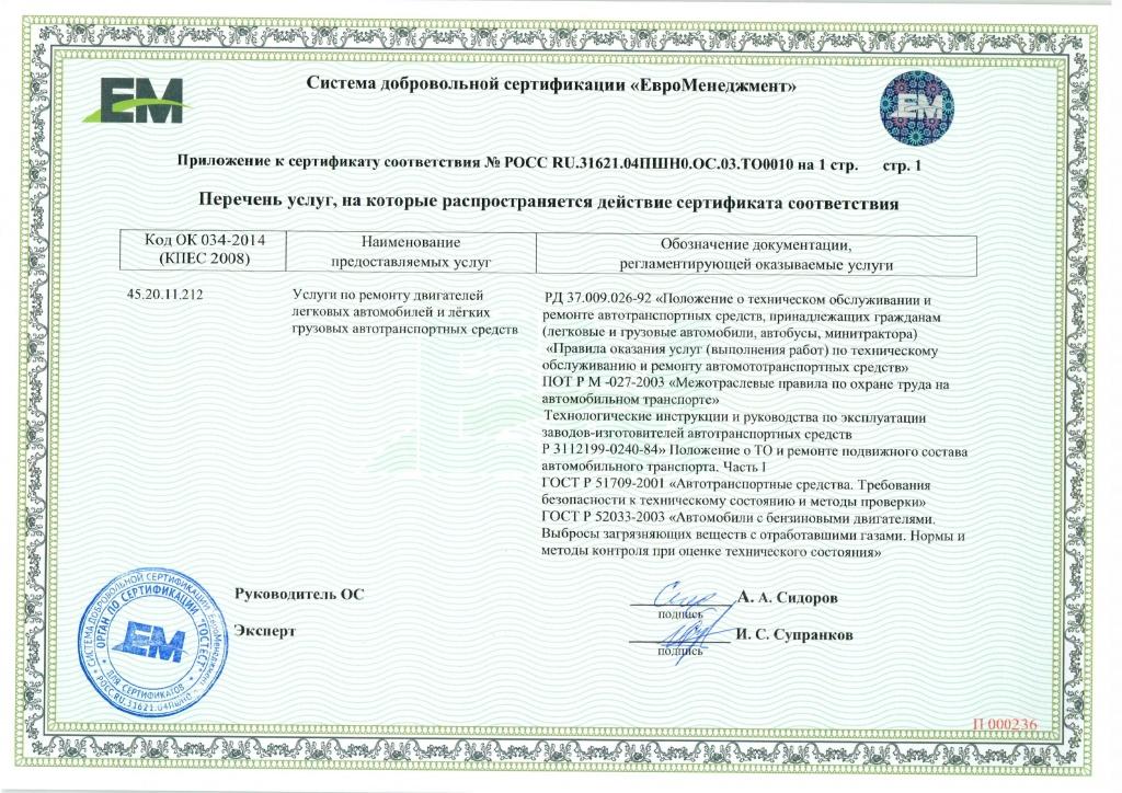 Сертификация - регулировка топливной аппаратуры бензинового двигателя сертификация саженцев плодовых деревьев