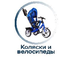 Коляски и велосипеды сертификация