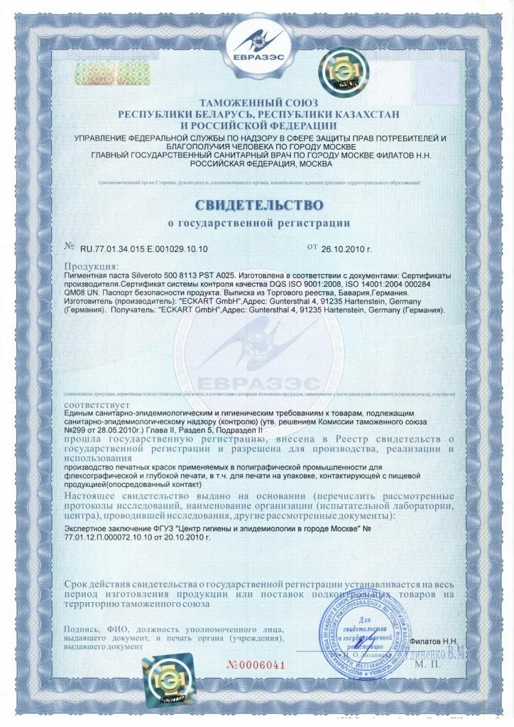 Регистрация и сертификация бад в беларуси сертификация одежда женская