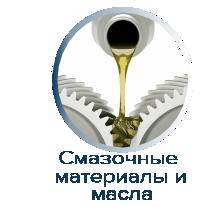 Смазочные материалы и масла декларирование