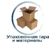 Упаковочная тара и материалы декларирование