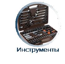 Инструменты сертификация