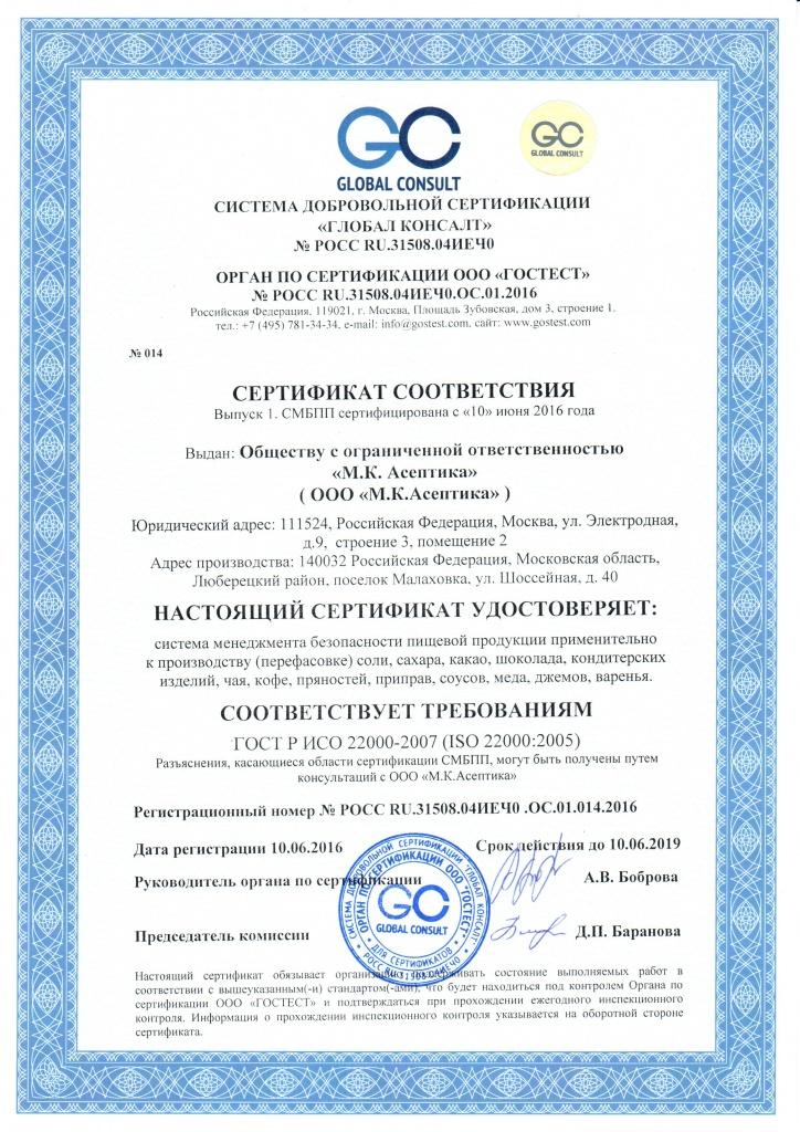 Сертификат СДС «ГЛОБАЛ КОНСАЛТ»