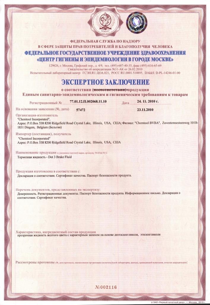 заказать ИСО 14001 экологический менеджмент 2015 в Ливнах