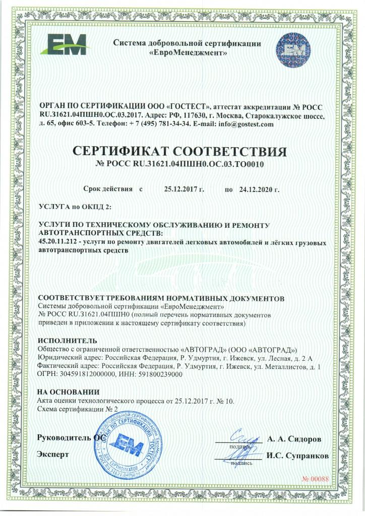 Сертификация услуг по техническому обслуживанию грузовых автомобилей и автобусов обязательная сертификация является формой