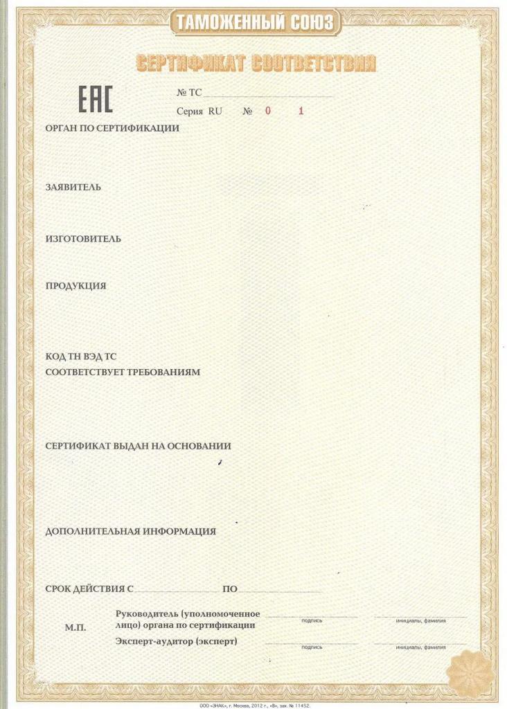Оформление сертификата таможенного союза