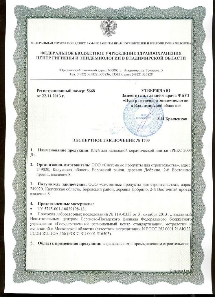 Экспертное заключение Роспотребнадзора в Москве