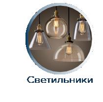 Светильники сертификация