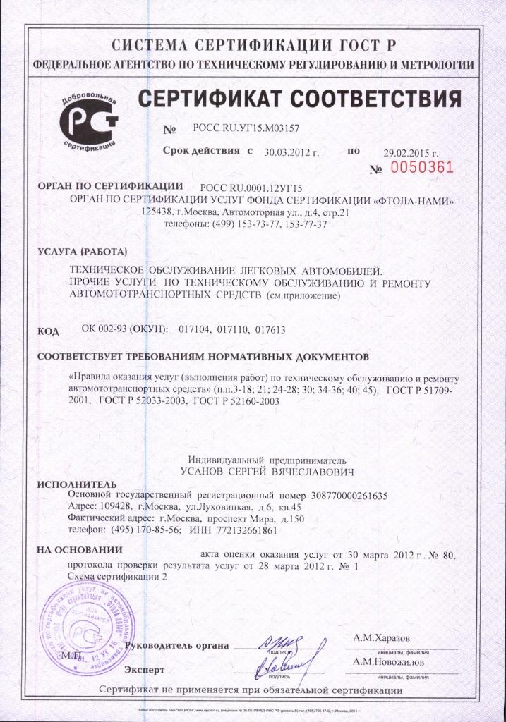 Сертификация в намии на замену двигателя методика измерение температуры точность погрешность сертификация
