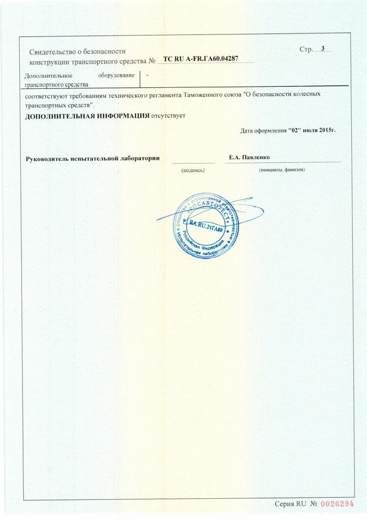Свидетельство БКТС - документы