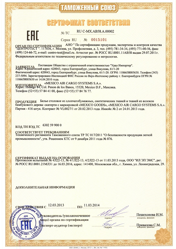 сертификат качества рб образец
