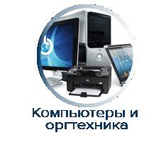 Компьютеры и оргтехника сертификация