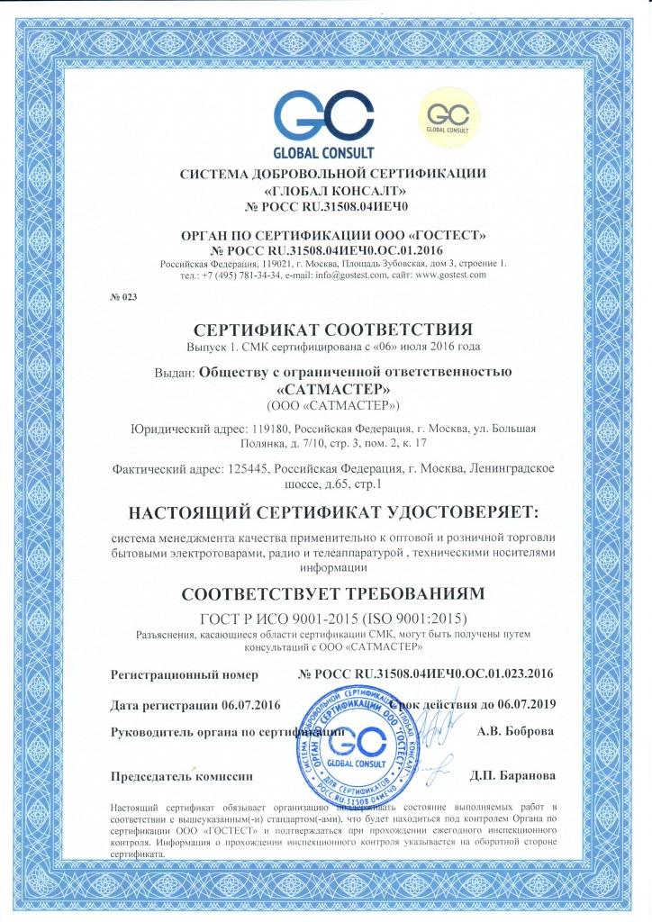 Сертификация смк медицинской продукции сертификация bosch